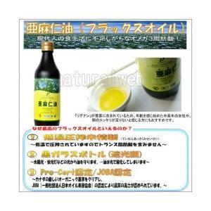 ニューサイエンス 有機亜麻仁油370ml2本セット 送料無料|naturalweb-dec|03