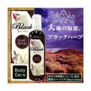 ブラックハーブ エステ入浴剤 送料無料 naturalweb-dec