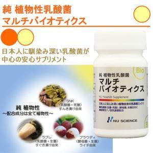 日本の植物乳酸菌サプリメント 『マルチバイオティクス』 送料無料 ニューサイエンス|naturalweb-dec