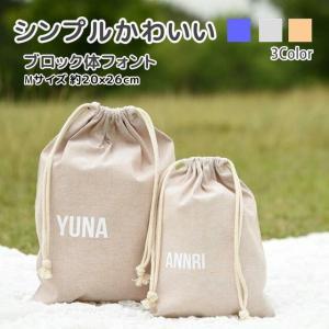 厚手で丈夫な、色が選べる巾着袋 シンプルデザインで長く使えます。  給食袋にピッタリなMサイズ(約2...
