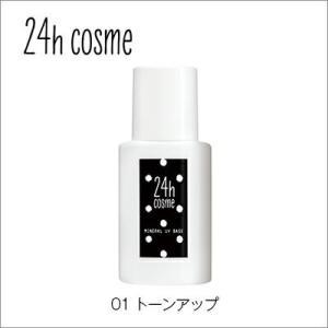 【送料無料】24hcosme ミネラルUVベース40 〈01トーンアップ〉 30ml SPF40PA...
