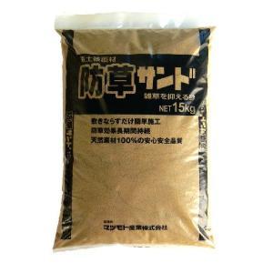 おまとめ 防草サンド 15kg15袋セット