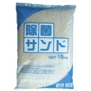 「除菌サンド」15kg15袋セット