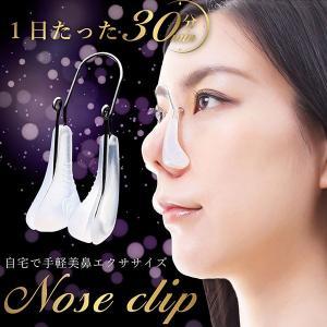 ■ 美鼻ピン 小鼻マッサージは肌にもストレスがかかって良くありません。ノーズアップピン は 鼻筋 、...