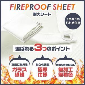 ・耐熱作業温度は800℃瞬間使用温度は1500℃で薪ストーブやコンロの周辺など火の粉が落ちたり高温に...