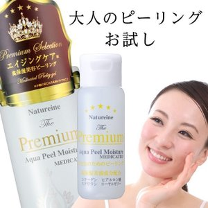 ナチュレーヌ アクアピール プレミアム 薬用 ピーリングジェル  30mL 美容液 角質 皮脂 洗顔 クレンジング Natureine|natureine