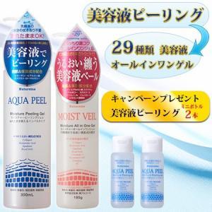 アクアピールモイスチャーピーリング& モイストベール 2点セット青ミニボトルつき 角質 毛穴 洗顔 美容液|natureine