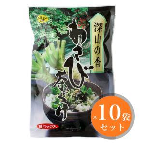 深山の香 わさび茶漬け (6g×10袋)×10袋