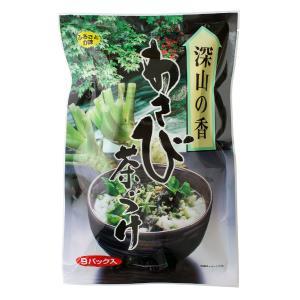 深山の香 わさび茶漬け 6g×10袋(メール便対応)
