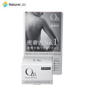 制汗 QB 薬用デオドラントクリーム 消臭 医薬部外品