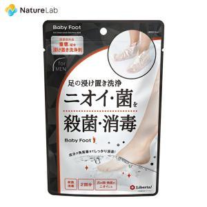 フットケア ベビーフット 重曹浸け置き洗浄剤メンズ 2回分(30ml×4)