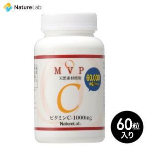 ビタミンC サプリメント MVP C-1000 60粒