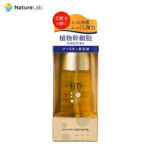美容液 リッツ リバイバル ステムプラス(先行美容液)50ml LITS
