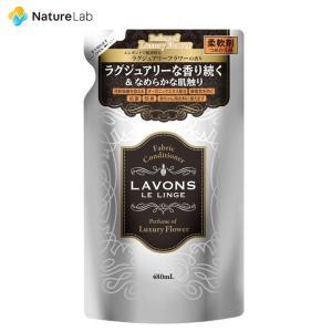 柔軟剤 ラボン ラグジュアリーフラワー 柔軟剤 詰め替え 480ml|naturelab-store