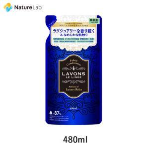 柔軟剤 ラボン ラグジュアリーリラックス 柔軟剤 詰め替え 480ml naturelab-store