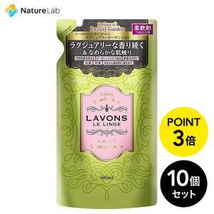 柔軟剤 ラボン ラグジュアリーガーデン 柔軟剤 詰め替え 480ml 10個セット 送料無料 naturelab-store