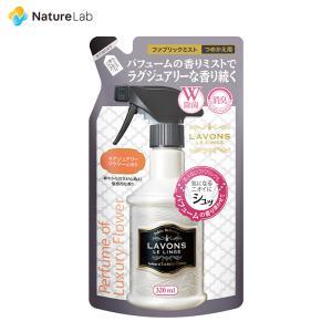 芳香剤 消臭剤 ラボン ファブリックミスト ラグジュアリーフラワー 詰め替え 320ml|naturelab-store