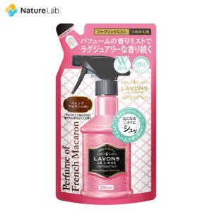 ラボン ファブリックミスト フレンチマカロンの香り 詰め替え 320ml 消臭 芳香剤スプレー|naturelab-store