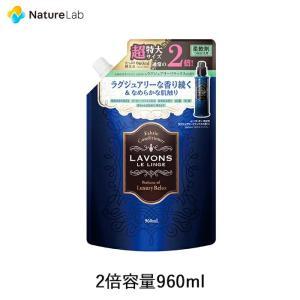 ラボン 柔軟剤 大容量 ラグジュアリーリラックス 詰め替え 960ml 梅雨 柔軟剤|naturelab-store