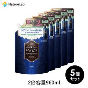 【送料無料】ラボン 柔軟剤 大容量 ラグジュアリーリラックス 詰め替え 960ml 5個セット|naturelab-store