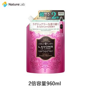 柔軟剤 ラボン 大容量 フレンチマカロンの香り 柔軟剤 詰め替え 960ml 梅雨|naturelab-store