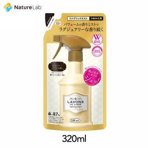 芳香剤 消臭剤 ラボン ファブリックミスト シャンパンムーンの香り 詰め替え 320ml|naturelab-store