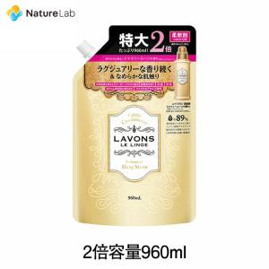 柔軟剤 ラボン シャンパンムーン 大容量 シャンパンムーン 柔軟剤 詰め替え 960ml 梅雨|naturelab-store