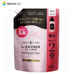 洗剤 ラボン 柔軟剤入り 洗濯洗剤 スウィートフローラル 詰め替え 特大 1500g|naturelab-store