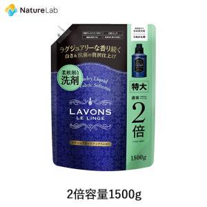 洗剤 ラボン 柔軟剤入り 洗濯洗剤 大容量ラグジュアリーリラックス 詰め替え 1500g