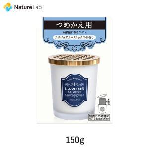 ラボン 部屋用 芳香剤 ラグジュアリーリラックス 詰め替え 150g|naturelab-store