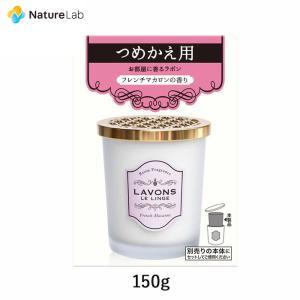 芳香剤 ラボン 部屋用 芳香剤 フレンチマカロン 詰め替え 150g|naturelab-store