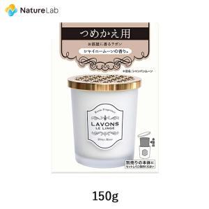 芳香剤 ラボン 部屋用 芳香剤 シャンパンムーン 詰め替え 150g|naturelab-store