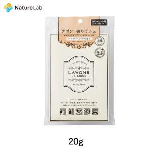 芳香剤 ラボン 香りサシェ (香り袋) シャンパンムーン 20g|naturelab-store