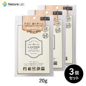 芳香剤 ラボン 香りサシェ (香り袋) シャイニームーンの香り 20g 3個セット | 消臭 芳香 除湿 吊り下げ メール便 送料無料|ネイチャーラボ PayPayモール店