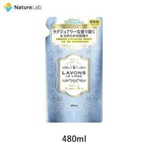 ラボン 柔軟剤 詰め替え ブルーミングブルー 480ml|naturelab-store