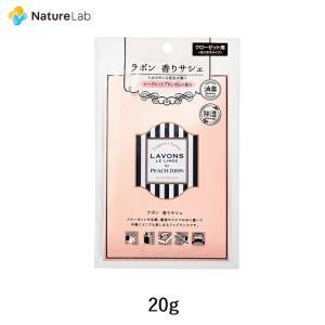 芳香剤 ラボン for PEACH JOHN 香りサシェ (香り袋) シークレットブロッサムの香り 20g naturelab-store
