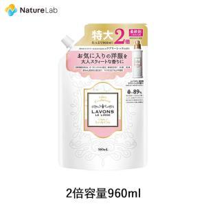 柔軟剤 ラボン ラブリーシックの香り 柔軟剤 詰め替え大容量 960ml