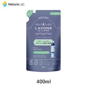洗剤 ラボン シャレボン オシャレ着洗剤 詰め替え ラグジュアリーリラックス 400ml