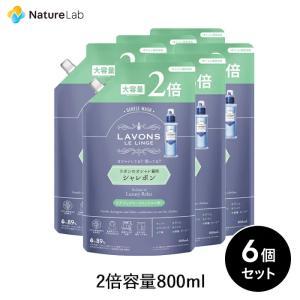 洗剤 ラボン シャレボン オシャレ着洗剤 ラグジュアリーリラックスの香り 詰め替え 2倍サイズ 6個...