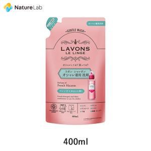 洗剤 ラボン シャレボン オシャレ着洗剤 詰め替え フレンチマカロン 400ml|naturelab-store