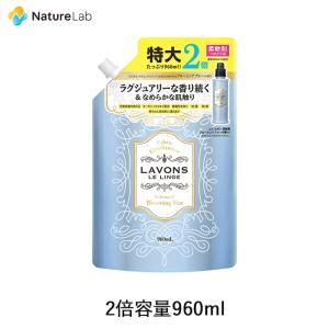 柔軟剤 ラボン ブルーミングブルー 柔軟剤 詰め替え 大容量 960ml|naturelab-store
