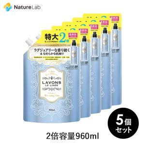 柔軟剤 ラボン ブルーミングブルー[ホワイトムスクの香り]詰め替え 大容量 960ml 5個セット | 液体 植物由来 オーガニック 防臭 抗菌 花粉対策 天然|ネイチャーラボ PayPayモール店