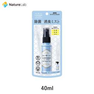 芳香剤 消臭剤 ラボン ファブリックミスト 携帯用 ブルーミングブルー 40ml naturelab-store