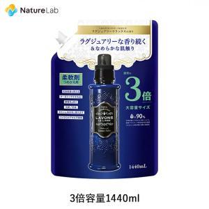 柔軟剤 ラボン ラグジュアリーリラックスの香り 詰め替え 3倍サイズ シャレボン 大容量 | 液体 植物由来 オーガニック 防臭 抗菌 花粉対策|ネイチャーラボ PayPayモール店