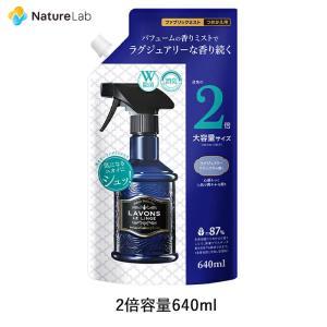 芳香剤 消臭剤 ラボン ファブリックミスト ラグジュアリーリラックスの香り 詰め替え 2倍サイズ 大...
