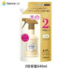 芳香剤 消臭剤 ラボン ファブリックミスト シャイニームーンの香り 詰替 2倍サイズ 大容量 | W除菌 消臭 消臭スプレー|ネイチャーラボ PayPayモール店