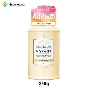 洗剤 ラボン 柔軟剤入り 洗濯洗剤 フローラルシック 850g | 本体  液体 無添加  オーガニック  部屋干し 匂い 衣類 花粉対策|ネイチャーラボ PayPayモール店