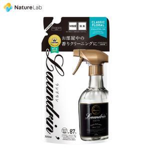 芳香剤 消臭剤 ランドリン ファブリックミスト クラシックフローラル 詰め替え 320ml