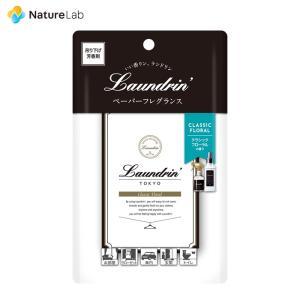芳香剤 ランドリン ペーパーフレグランス クラシックフローラルの香り 1枚 | 消臭 部屋 フレグランス ルーム ニオイ クロゼット 匂い|ネイチャーラボ PayPayモール店