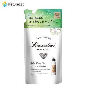 ランドリン ボタニカル 柔軟剤  詰め替え リラックスグリーンティー 430ml 防臭効果 抗菌 洗...